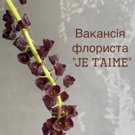 """Майбутній флорист """"Je t'aime"""","""